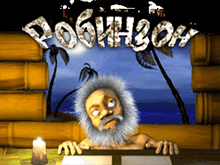 Автомат Робинзон для игры на деньги